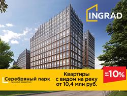 Бизнес-класс с видом на реку от 10 400 000 рублей Рассрочка 0%. Скидки в августе до 10%